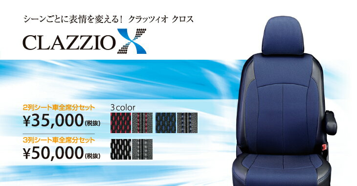 Clazzio/クラッツィオシートカバー X(クロス) ニッサン モコ H24/5~25/6 グレード S / S-FOUR / S-アイドリングストップ S-アイドリングストップ エアロスタイル 型式  定員 4 ES-6004