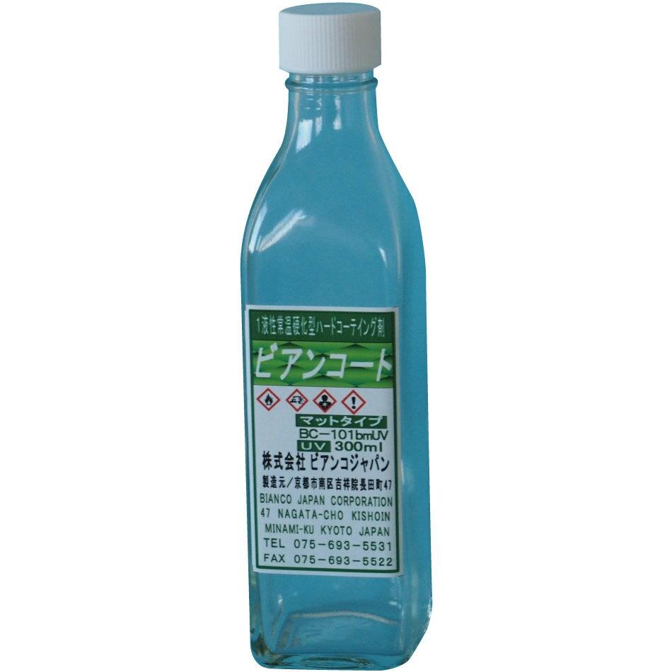 ビアンコジャパン(BIANCO JAPAN) ビアンコートBM ツヤ無し(+UV対策タイプ) ガラス容器300ml BC-101bm+UV