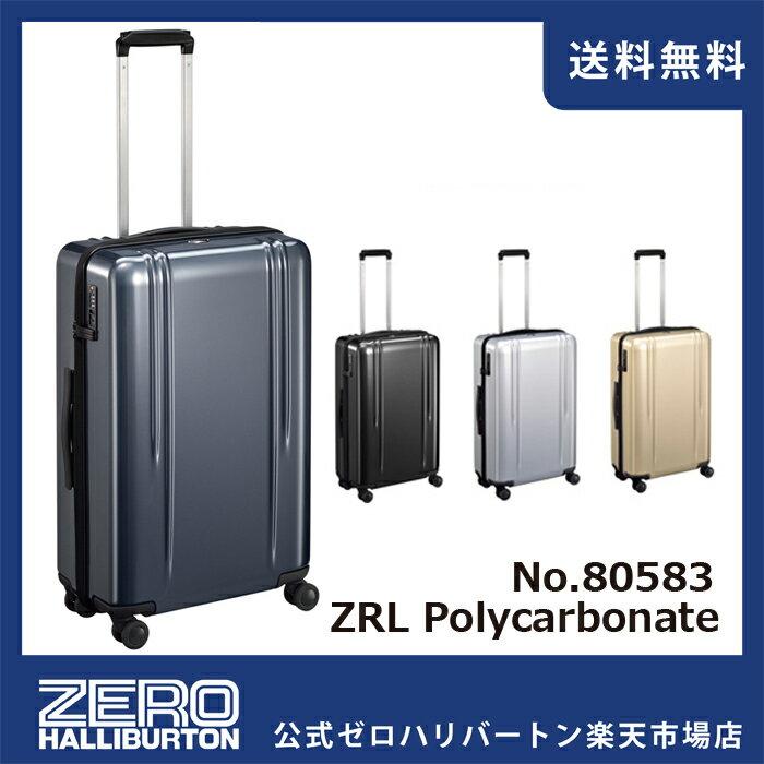 ゼロハリバートン スーツケース ZEROHALLIBURTON  ≪ZRL≫ スーツケース 4,5泊~1週間程度のご旅行に (25inch)