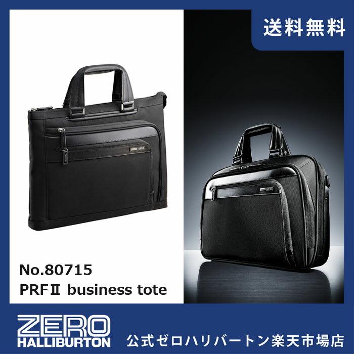 ビジネスバッグ メンズ ゼロハリバートン 送料無料 ZEROHALLIBURTON  PRF 薄マチ ビジネストート  80715