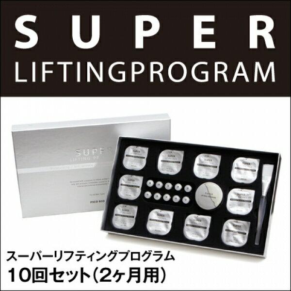 【エントリー全品2倍】【送料無料】スーパーリフティングプログラム 10回用 お肌をギュギュッと引き上げる