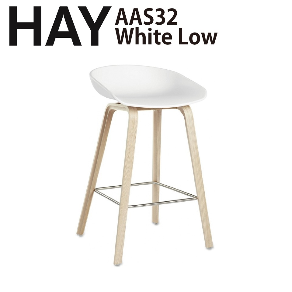正規品【送料無料】北欧家具 HAY(ヘイ) chair (椅子)AAS32 LOW ホワイト カウンターチェアー ハイチェアー スツール ダイニングチェアー 椅子 デンマーク インテリア おしゃれ ワークチェアー