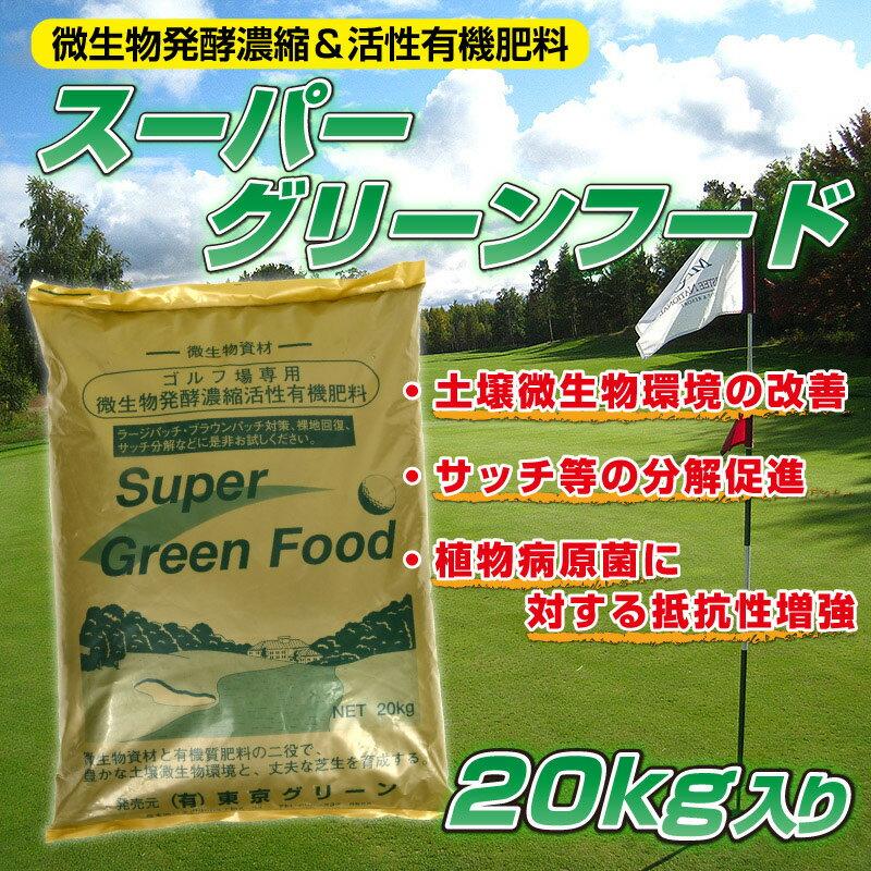 芝生用微生物発酵濃縮&活性有機肥料 スーパーグリーンフード 20kg 粉タイプ 環境改善 サッチ分解促進