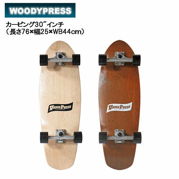 【WOODY PRESS】ウッディープレス SURF SKATEBOARD サーフスケートボード カービング コンプリート 2カラー 30インチ