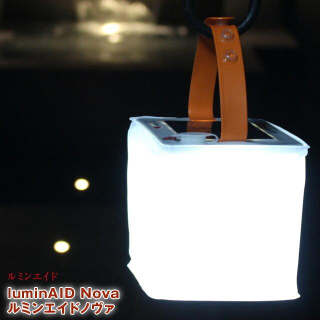 【あす楽】ルミンエイド パックライト ノヴァ(ノバ) luminAID Nova 軽さ180g 最高輝度75ルーメン 4段階調光+SOS機能 LEDソーラーランタンで最長24時間点灯 USB給電も可能 防水IP67 ソーラーライト