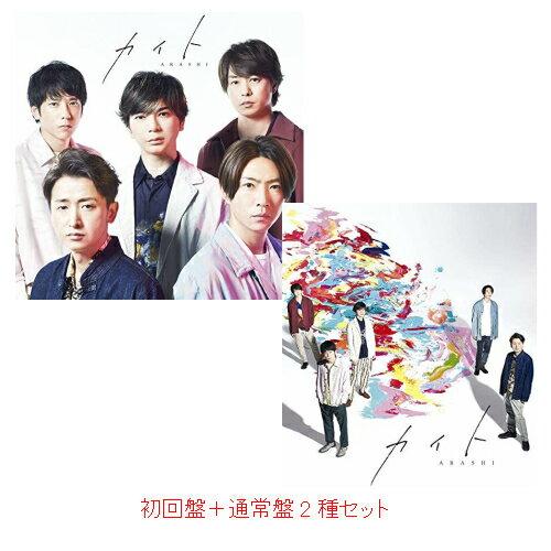 新曲 カイト 嵐 嵐|ニューシングル『カイト』7月29日発売|米津玄師作詞・作曲