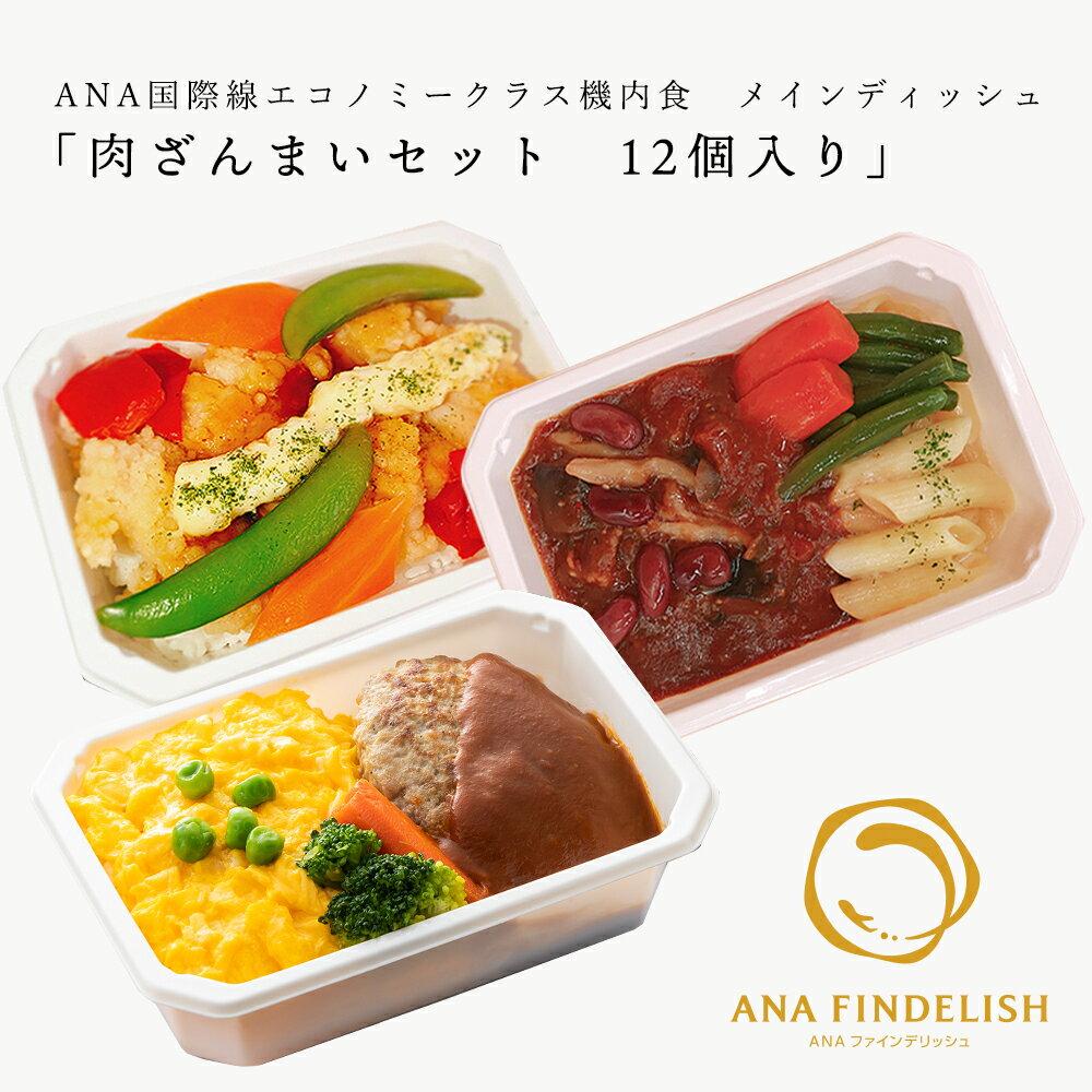 【 ANA's SKY Kitchen 】おうちで旅気分!!ANA国際線エコノミークラス機内食 メインディッシュ 肉ざんまいセット 12個入り 2月24日(水)販売開始!!
