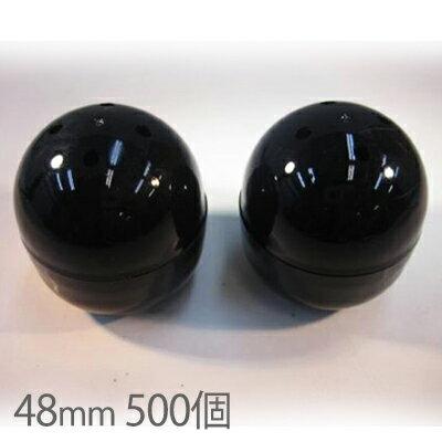 【送料無料】48mm空カプセル黒 500個 ガチャガチャ おもちゃ 縁日 お祭り イベント 景品 子供会 玩具 カプセル