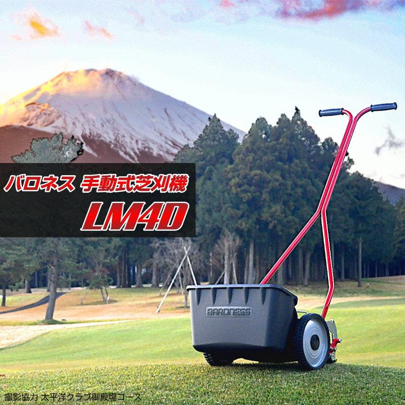 バロネス 手動式芝刈り機 LM4D プロ用刃物を搭載した家庭用芝刈機 ゴルフ場、サッカースタジアムトップシェアのバロネス 研磨機能付 耐摩耗合金鋼6枚刃リール式モア 刈幅30cm 手押し式 日本製 Baroness
