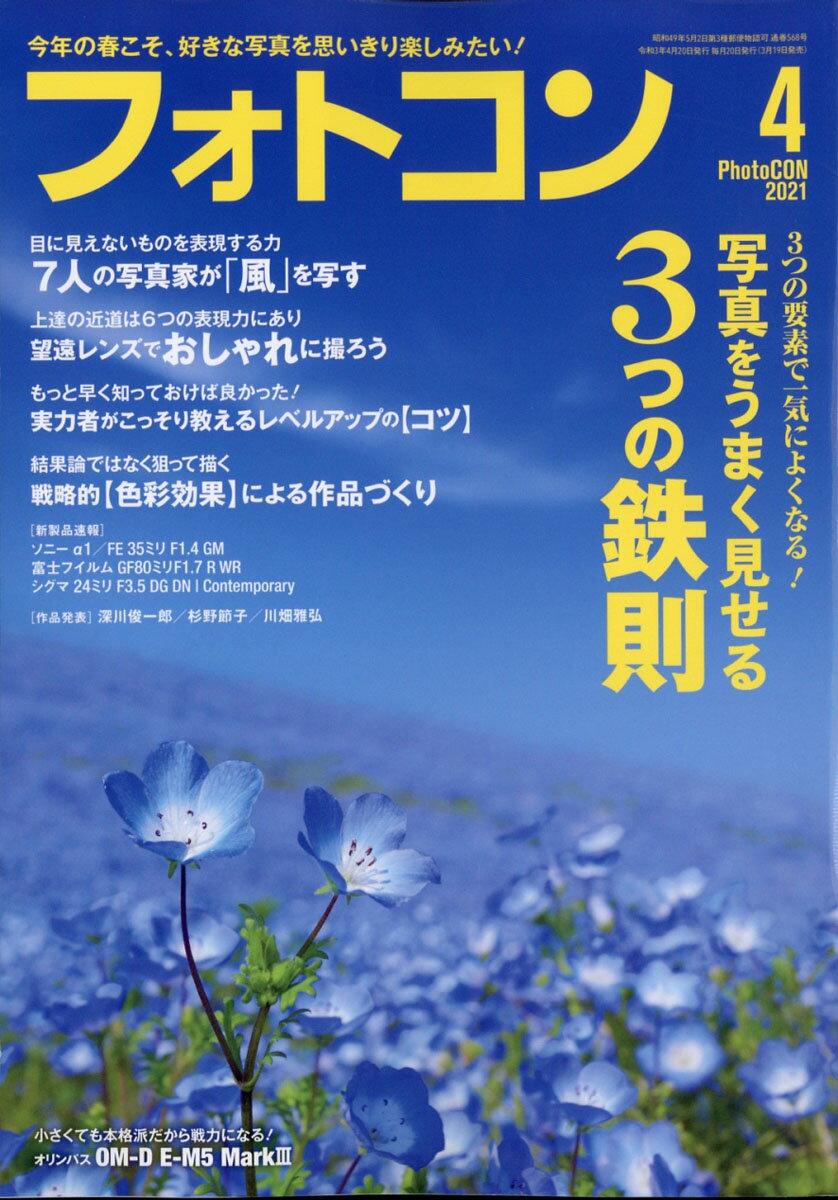 フォトコン 2021年 04月号 [雑誌]