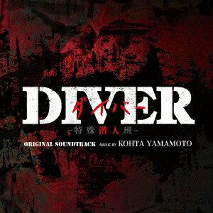 Diver ドラマ 打ち切り