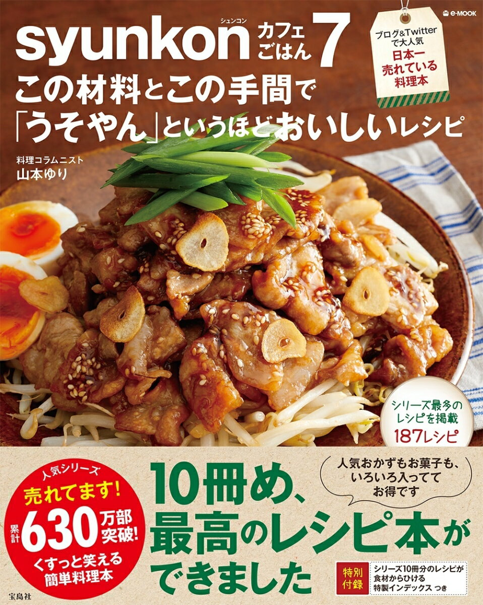 ブログ 芸能人 料理