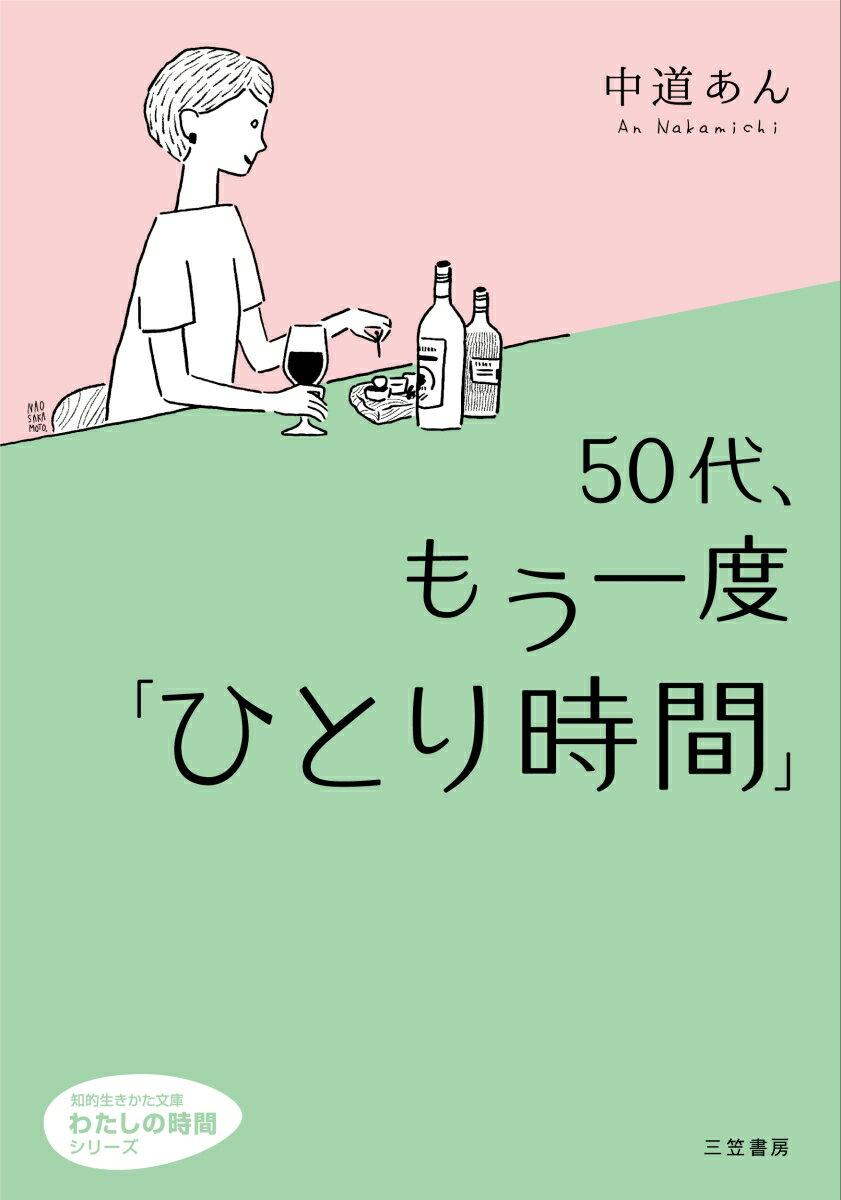 ブログ 50 代 生き方