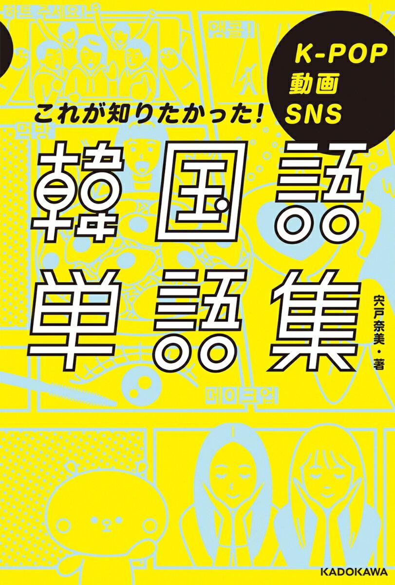 語 単語 帳 韓国