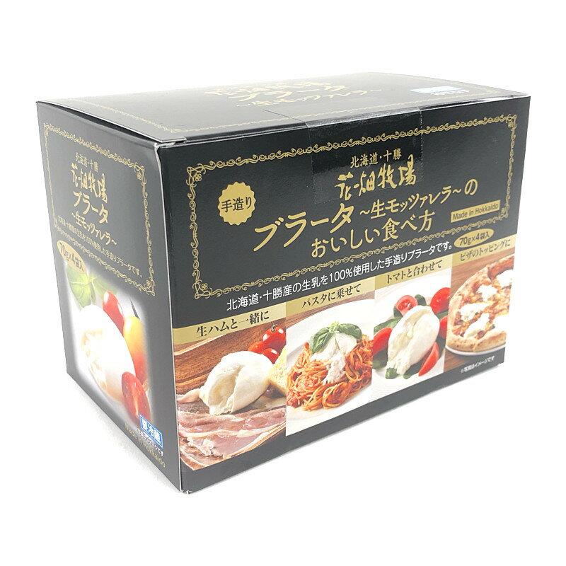 花畑牧場 ブラータ 70g×4個 Hanabatake Burrata