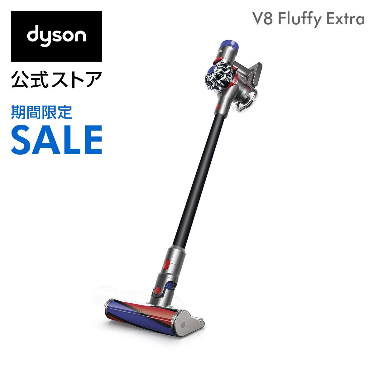 34%OFF【期間限定】30日23:59まで!【数量限定 Black Edition】ダイソン Dyson V8 Fluffy Extra サイクロン式 コードレス掃除機 dyson SV10 FF BK 直販限定モデル