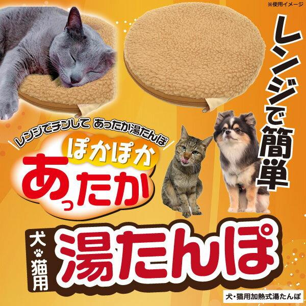 【 領収書発行可能 】ペット用 湯たんぽ ● 暖かい 快適 寒さ対策