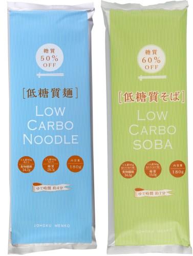 【ふるさと納税】FY18-969 低糖質麺・低糖質そばセット