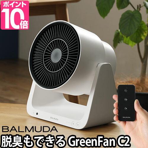 扇風機 サーキュレーター BALMUDA グリーンファン C2 A02A-WK バルミューダ GreenFan リモコン付き 脱臭 送風機 卓上 おしゃれ 静音