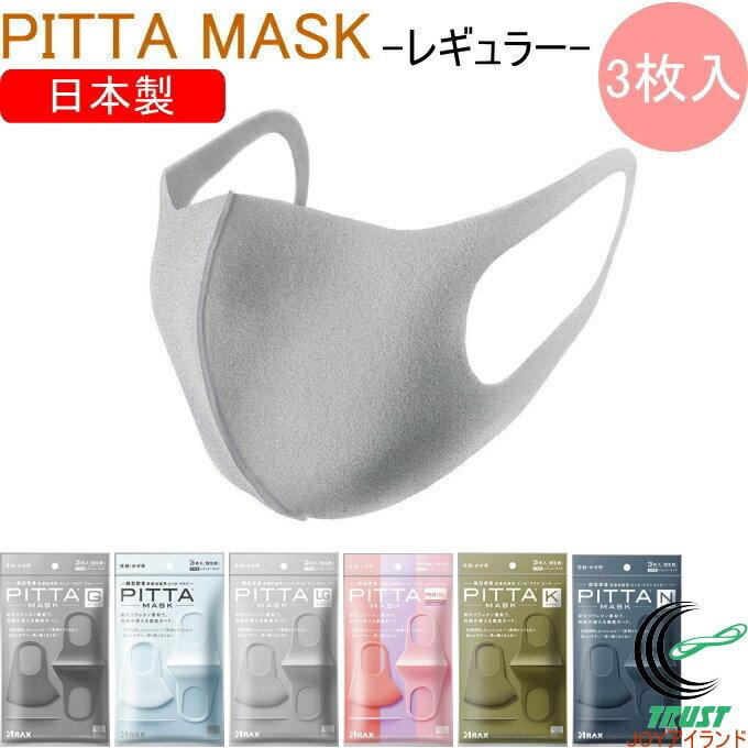 コロナ ピッタ ウイルス マスク ピッタマスクにウイルススプレーでウイルスカットの効果が出るって本当?|きよの小話し