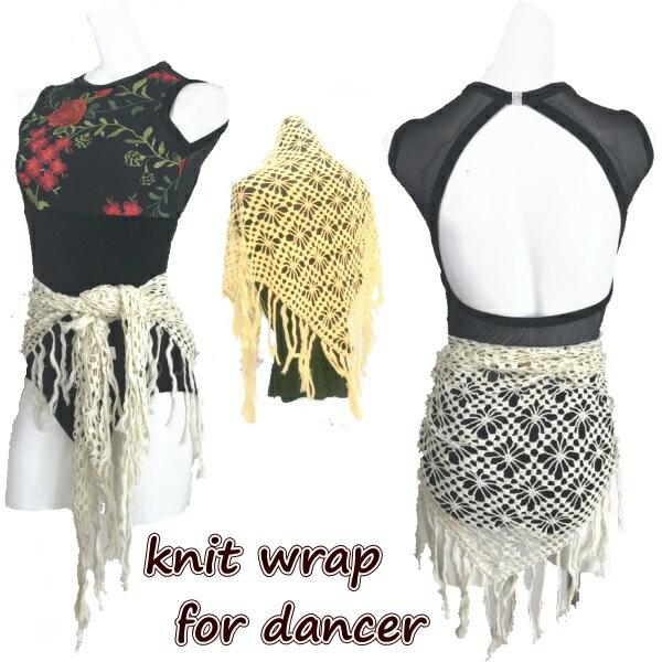 【製造中止セール】ニットラップ バレエ 巻きスカート 冷え対策 三角形 巻きスカートみたいに 腰巻き 肩掛け 手編み 寒さ対策 ウォームアップウェア ショール ストール