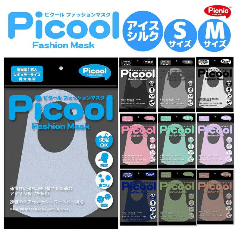 ファッション ピ マスク クール 【着日指定不可】Picool ピクール