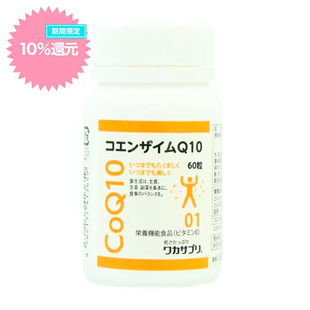 ナースキュア公式 ワカサプリ コエンザイムQ10 ビタミン サプリ ミネラル サプリメント コエンザイム Q10 60粒 2か月分 送料無料 コロナ コロナ太り 巣ごもり