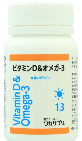 ナースキュア公式 ワカサプリ ビタミンD&オメガ3 ビタミン サプリ ミネラル サプリメント L-カルニチン 60錠 2か月分 送料無料 コロナ コロナ太り 巣ごもり