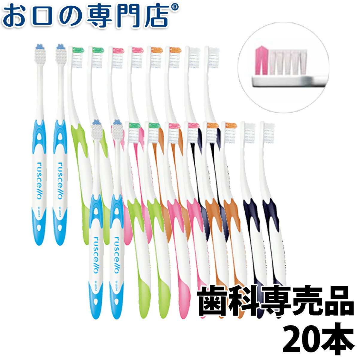 【送料無料】ルシェロB-20(ピセラ)歯ブラシ 20本入ハブラシ/歯ブラシ 歯科専売品