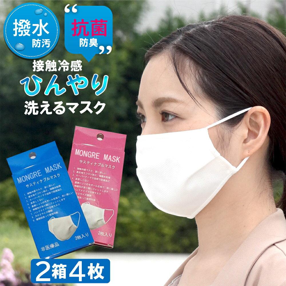 手作り マスク 涼しい