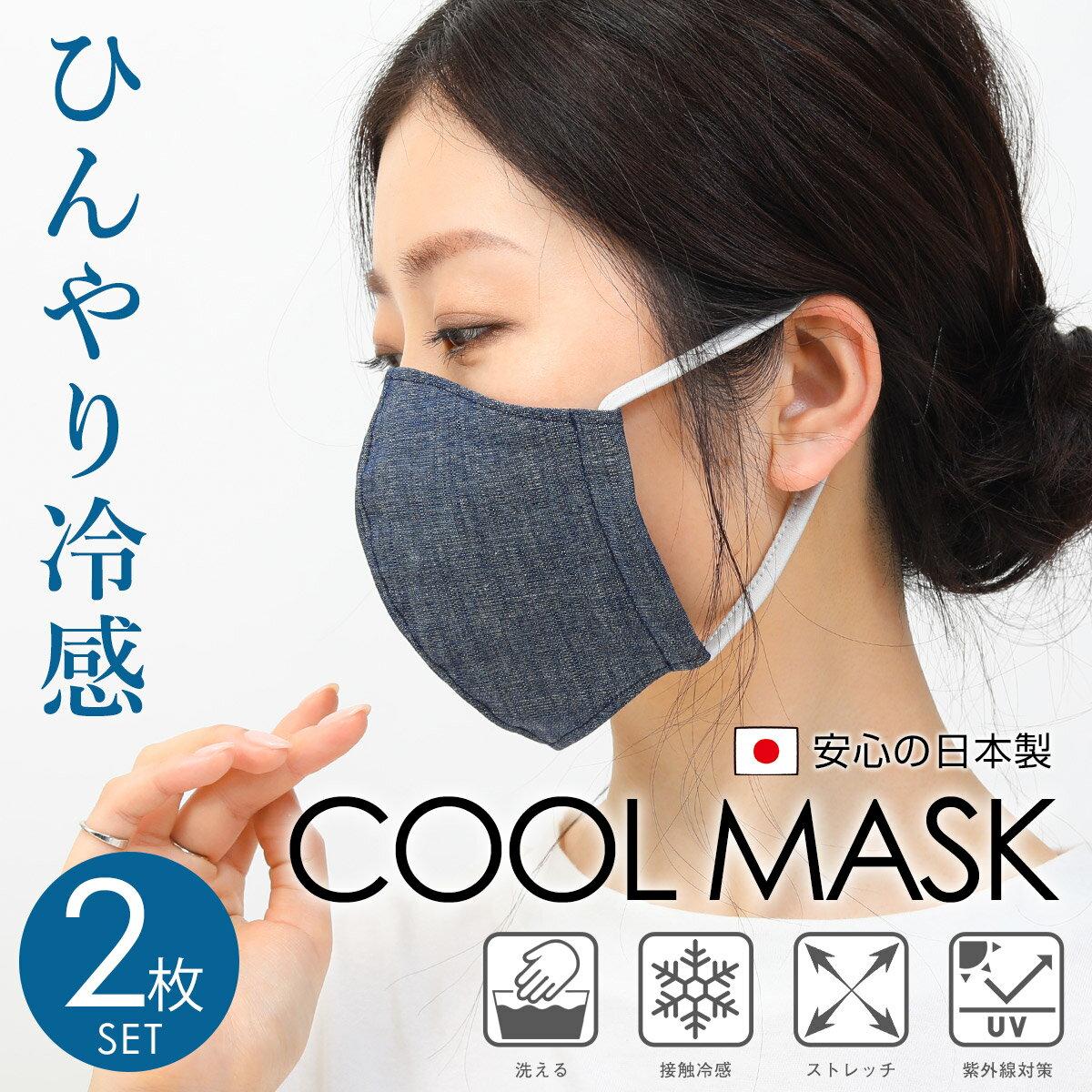 マスク 夏 用 ひんやり