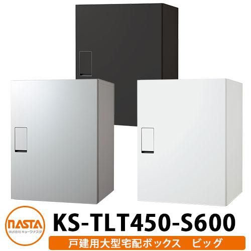 ナスタ 大型宅配ボックス ビッグ 前入れ前出し 防滴タイプ 壁埋込 据置 KS-TLT450-S600 Big NASTA