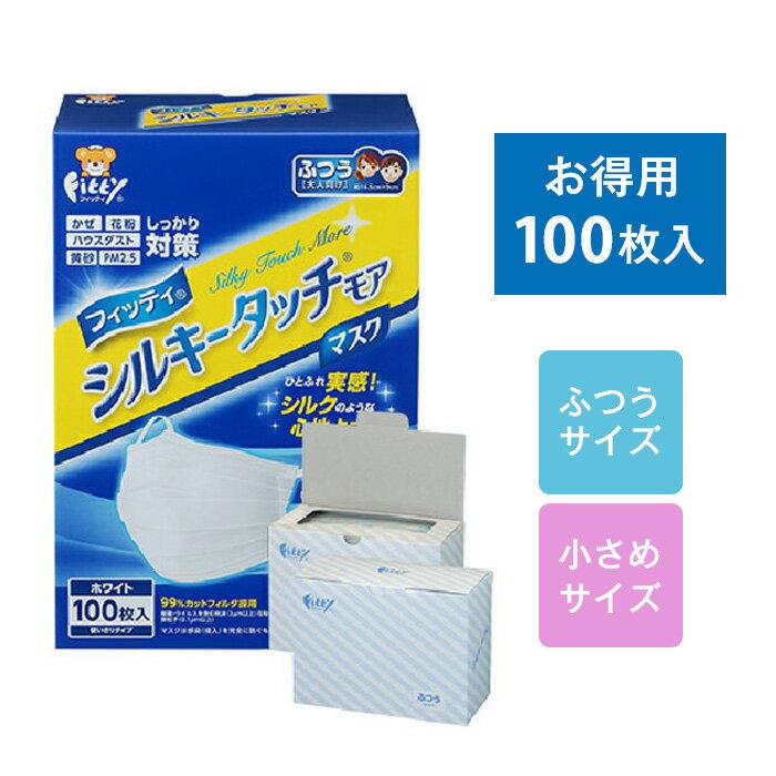 シルキー タッチ モア 個 包装 定価 Amazon (個別包装)フィッティ シルキータッチモアマスク