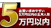 5万円以下の商品