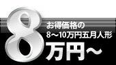 8万円~10万円の商品