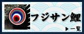 フジサン鯉