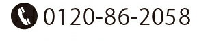 TEL(固定電話):0120-86-2058