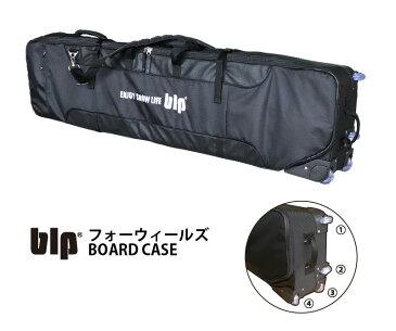 送料無料・あす楽対応商品BLP フォーウィールズボードケース BOARD CASEウィール付きのハードケーススノボケース キャリーケース,スノーボードケース スノボーウィールケース スキーウィールケースBR451 BR452 BR453 BR454