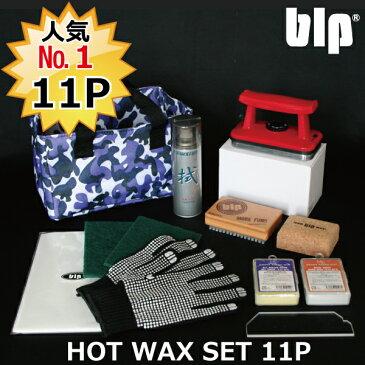 blp(ビーエルピー)HOT WAX 11P SET(ホットワックス11点セット)スキーやスノボのホットワックスに必要なアイテムが入ったセット とってもお買い得ですワックス、ワックスセット、アイロンセット