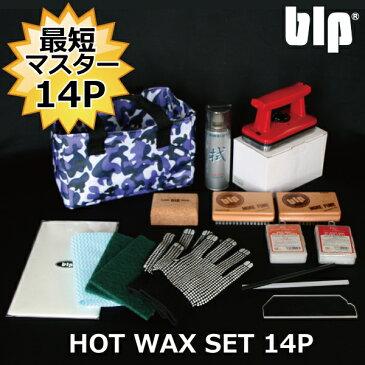 blp(ビーエルピー)HOT WAX 14P SET(ホットワックス14点セット)スキーやスノボのホットワックスに必要なアイテムが入ったセット とってもお買い得です♪ワックス、ワックスセット、アイロンセット