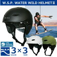 JWBA認定品 超軽量ウォータースポーツ用ヘルメットサイズ調整可 W.S.P. WATER WILD HELMET安心のCE 送料無料 あす楽対応ウェイクボードやサップやカヌーやカイト、ウォータージャンプに!あす楽対応商品