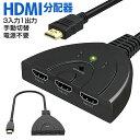 送料無料 HDMI切替機 セレク...