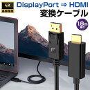 【ゆうパケット送料無料】DisplayPorttoHDMI変換ケーブル高解像度DPtoHDMIケーブルディスプレイポートケーブルアダプタコンバータ1.8mDP1.2-HDMIオス−オス1080P/2160P対応4K対応4K×2K4K解像度PassiveForHP/Lenovo/DELL.etc音声出力対応
