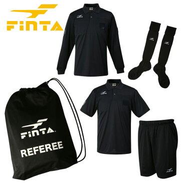 フィンタ レフリー5点セット(半袖シャツ、長袖シャツ、パンツ、ソックス、収納袋)( サッカー フットサル ウェア 審判 レフリーウェア フィンタ FINTA 福袋 )