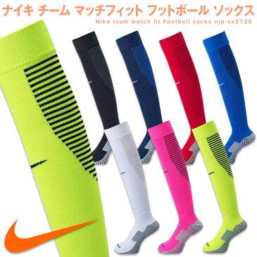 ナイキ チーム マッチフィット フットボール ソックス( サッカー フットサル サッカーソックス ロングソックス ナイキ Nike )
