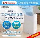 除湿機衣類乾燥デシカント式DDA-20アイリスオーヤマ(IRISOHYAMA)