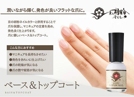 【先着100名様・送料無料】京の胡粉ネイル10ml3本セット
