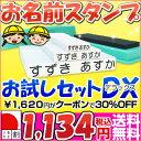 ふるさと割クーポン利用で1,620円→1,134円!お名前スタンプお試しセット【DX-デラック…