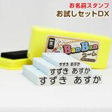 BanBanネーム(お名前スタンプ)お試しセットDX★おむつサイズ入り★
