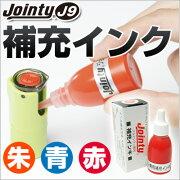 ジョインティ シヤチハタ キャップ 3071010000